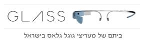 גוגל גלאס ישראל – Google Glass Israel